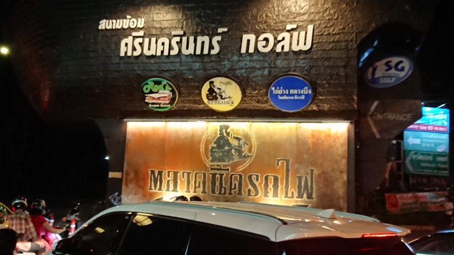 タイの「鉄道市場」と「線路市場」