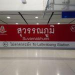 エアポート・レール・リンクとタイとカンボジアを結ぶ鉄道!